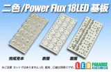 二色/PowerFlux18LED基板