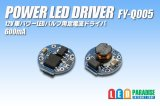 PowerLED Driver FY-Q005 600mA丸形