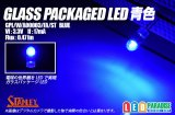 ガラスパッケージLED 青色 GPL/W/A00003/FA/ST