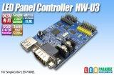 LEDマトリクスパネルコントローラー HW-U3