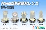 PowerLED用導光レンズ