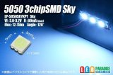 5050 3chip Sky LP-5050SKYKPT