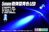 5mm青色LED LP-5B4SCHJ12