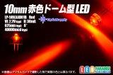 10mmドーム形 赤色 LP-5RKAAD01B