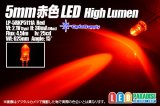 5mm赤色 LP-5RKP5111A HighLumen OptoSupply