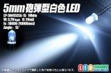 5mm白色LED MAX20000mcd
