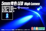 5mm青色 LP-B56P5111A HighLumen OptoSupply