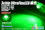 3chip UltraFluxLED 9V緑色