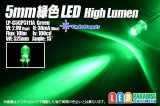 5mm緑色 LP-G5GP5111A HighLumen OptoSupply