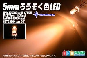 画像1: 5mmろうそく色 LP-M3DK5A31A-RS OptoSupply