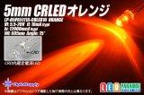 5mm CRLED オレンジ LP-O5PA5111A-CRLED16