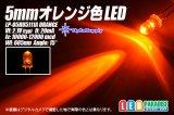 5mmオレンジ色LED 12000mcd LP-O5RU5111A