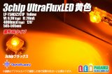 3chip UltraFluxLED 6V黄色