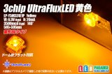3chip UltraFluxLED ドーム6V黄色