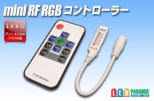画像1: ミニRF RGBコントローラー アノードCOM