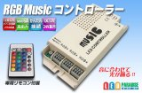 RGB ミュージックコントローラー 6A