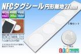 NFCタグシール 円形無地27mm