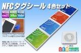 NFCタグシール 4色セット