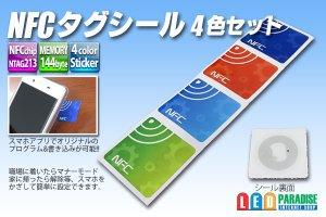 画像1: NFCタグシール 4色セット