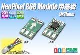 NeoPixel RGB Module用基板 9×15mm