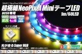 超極細 NeoPixel MiniテープLED 1m/60LED