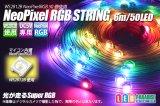 NeoPixel RGB ストリング WS2812B