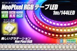 NeoPixel RGB TAPE LED 144LED/1m