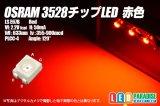 OSRAM 3528チップLED 赤色