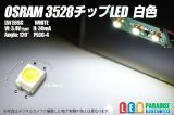 OSRAM 3528チップLED 白色