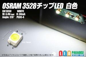 画像1: OSRAM 3528チップLED 白色