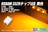 OSRAM 3528チップLED 黄色