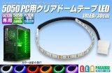 5050 PC用クリアドームテープLED 18LED/30cm
