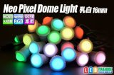 NeoPixel RGB 16mmドーム型乳白色