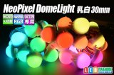 NeoPixel RGB 30mmドーム型乳白色