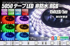 画像1: 5050テープLED 30LED/m 非防水 RGB 5m