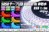 5050テープLED 60LED/m 非防水 RGB 1-5m