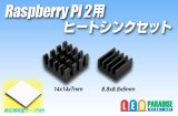 Raspberry pi 2用ヒートシンクセット