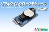 リアルタイムクロックモジュール DS1302