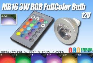 画像1: MR16 3W RGBフルカラーバルブ