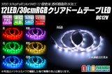 RGB 12LED/30cm 防水テープLED アノードCOM