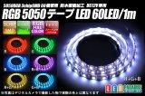 RGB 60LED/1m 防水テープLED アノードCOM