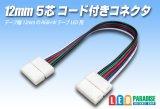 12mm5芯コード付きコネクタ E-C2-12mmRGBW