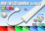 RGB+W LEDライトバー 60LED