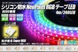 シリコン防水 NeoPixel RGB TAPE LED