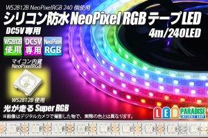 画像1: シリコン防水 NeoPixel RGB TAPE LED