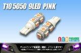 T10 5050 9LEDバルブ ピンク