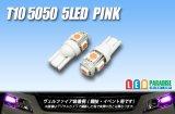T10 5050 5LEDバルブ ピンク