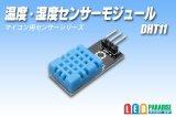 温度・湿度センサーモジュール DHT11