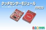 タッチセンサーモジュール TTP223