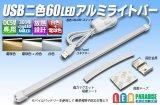 USB 二色60LEDアルミライトバー